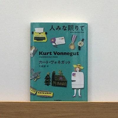 【イオンモール堺北花田】人みな眠りて|私とこの本