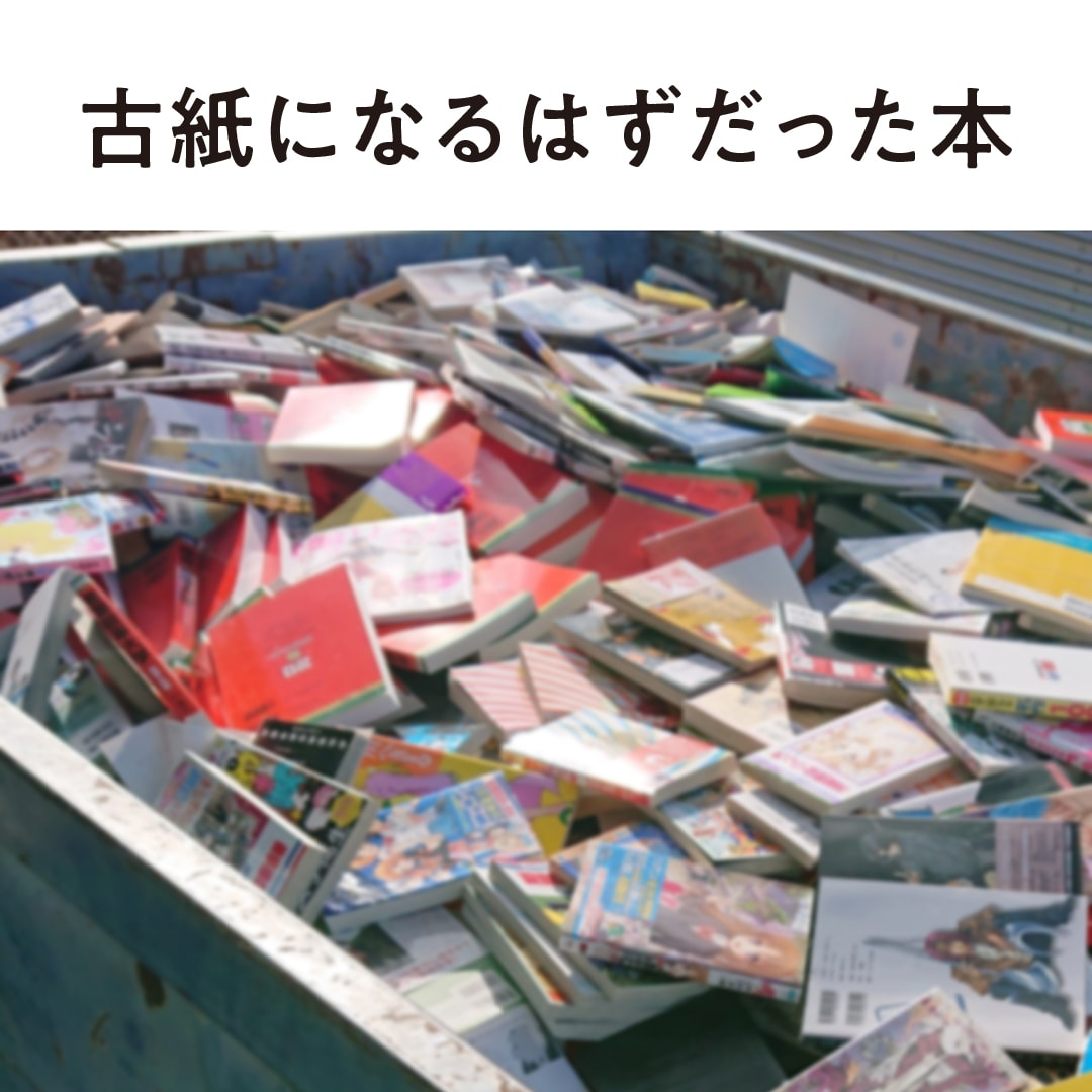【イオンモール堺北花田】古紙になるはずだった本