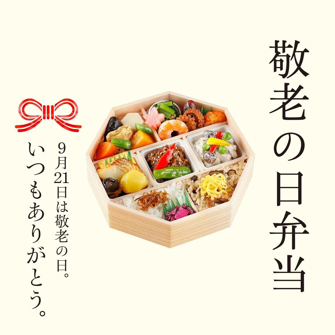 【イオンモール堺北花田】お弁当のご予約承り中です。|敬老の日