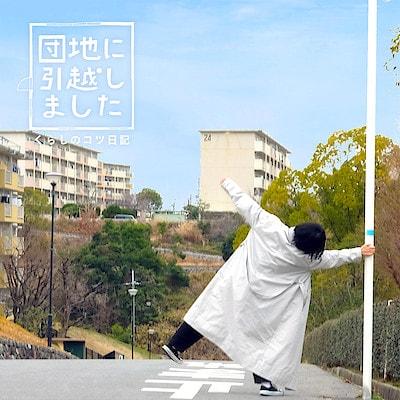 キービジュアル画像:MUJI×UR団地リノベーションプロジェクト連載『団地に引っ越しました—くらしのコツ日記』
