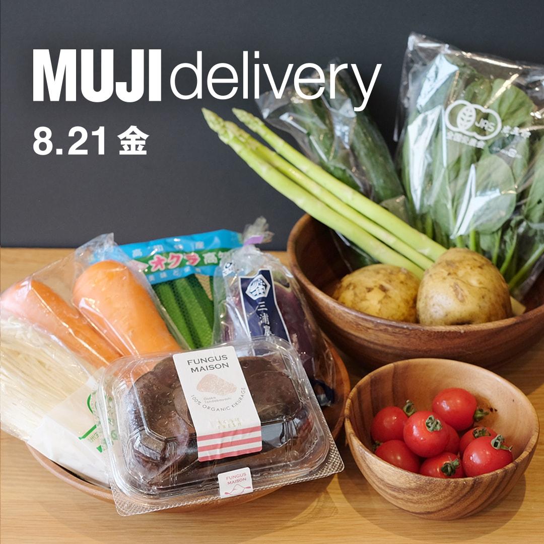 【堺北花田】MUJI delivery0821