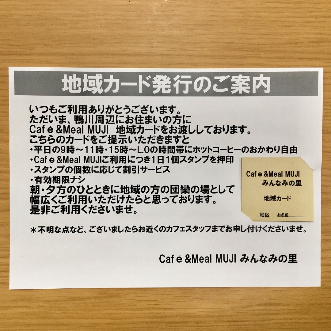 キービジュアル画像:Cafe&Meal MUJI  みんなみの里からお知らせ   地域カードを発行します