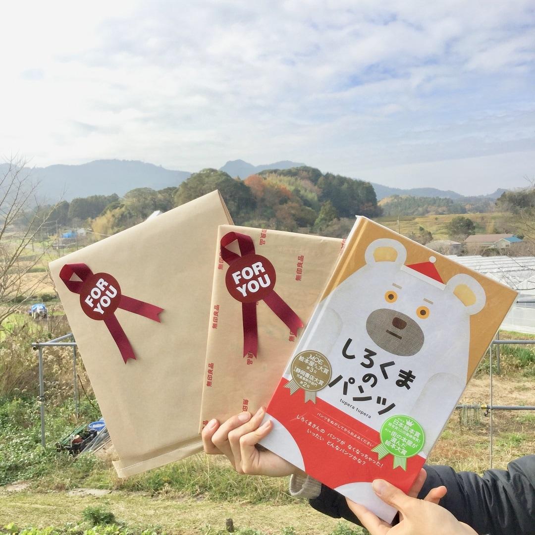 キービジュアル画像:【みんなみの里】だいじょうぶ、きっとみつかるよ「しろくまのパンツ」  MUJI BOOKS「里山良本」