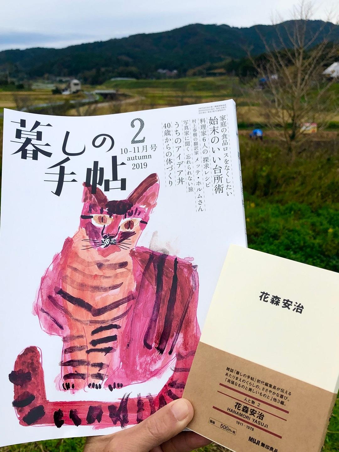 キービジュアル画像:【みんなみの里】花森安治と「暮しの手帖」| MUJI BOOKS「里山良本」