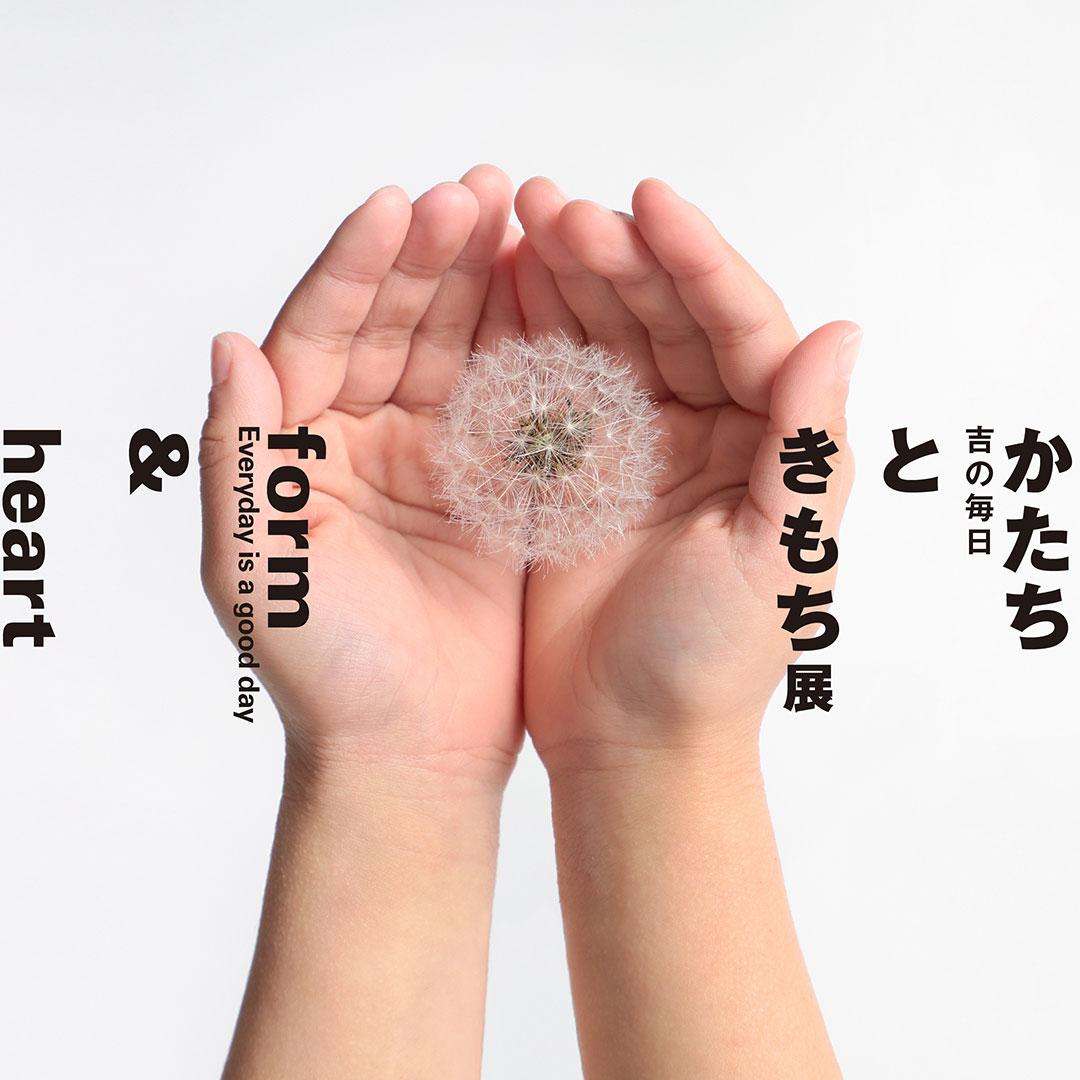 ATELIER MUJI GINZA Gallery2『かたちときもち 吉の毎日』展