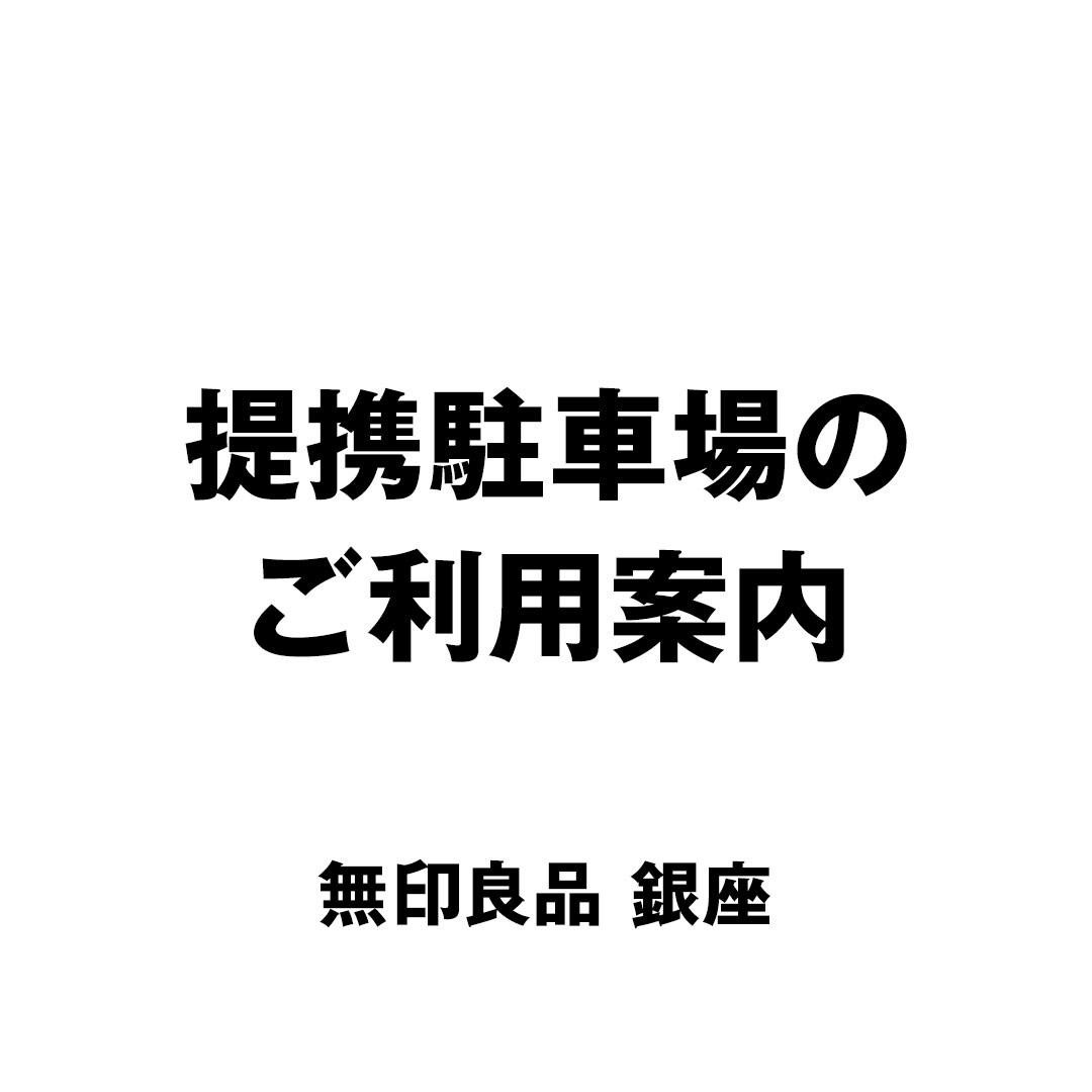 【銀座】提携駐車場のご利用案内