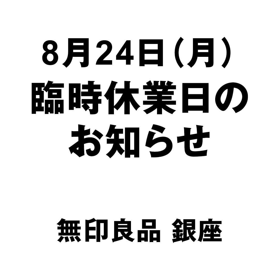 【銀座】8月24日(月)臨時休業日のお知らせ