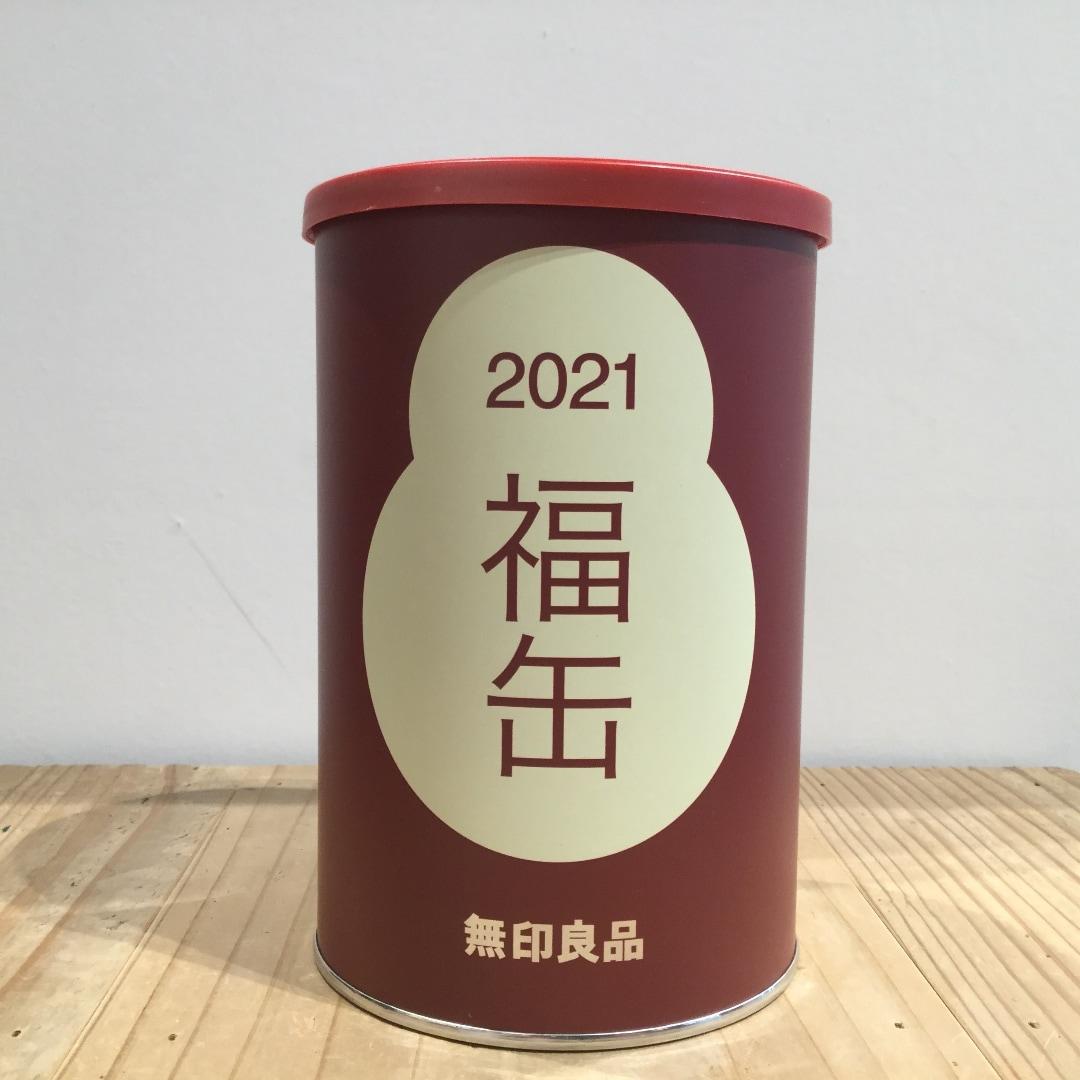 【銀座】1月13日まで|福缶の受け取りを『無印良品 銀座』で予約された皆さまへ