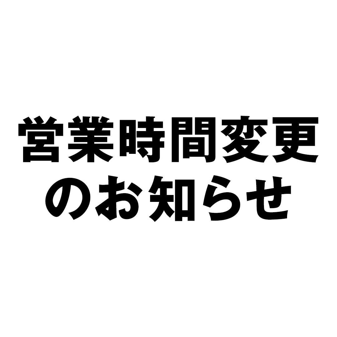 【銀座】営業時間変更のお知らせ