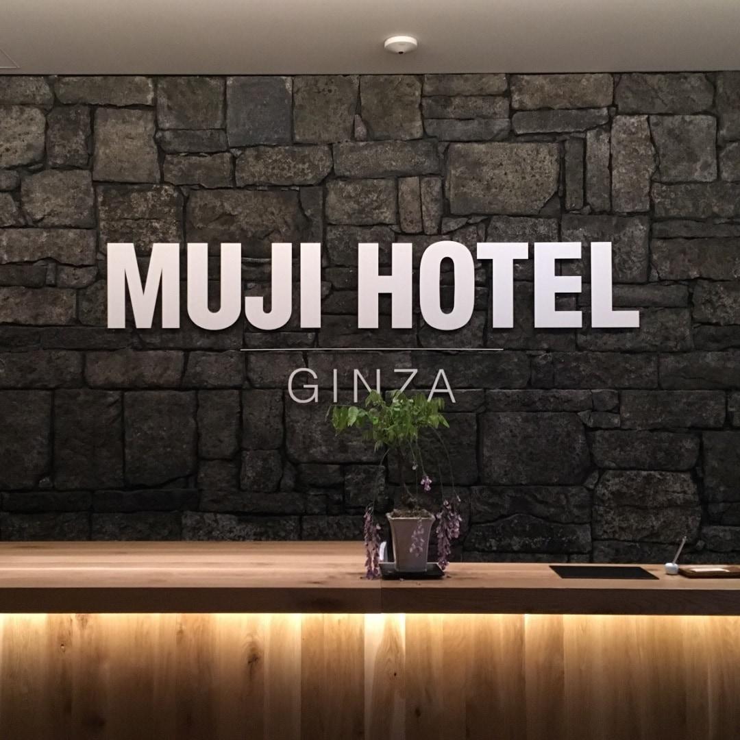 キービジュアル画像:壁一面の石の秘密|MUJI HOTEL GINZA