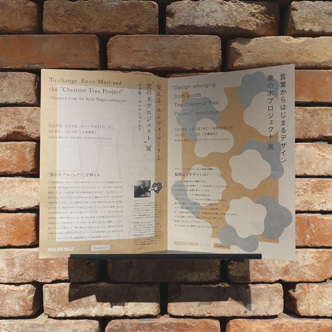 キービジュアル画像:栗の木プロジェクトとは|6F ATELIER MUJI GINZA