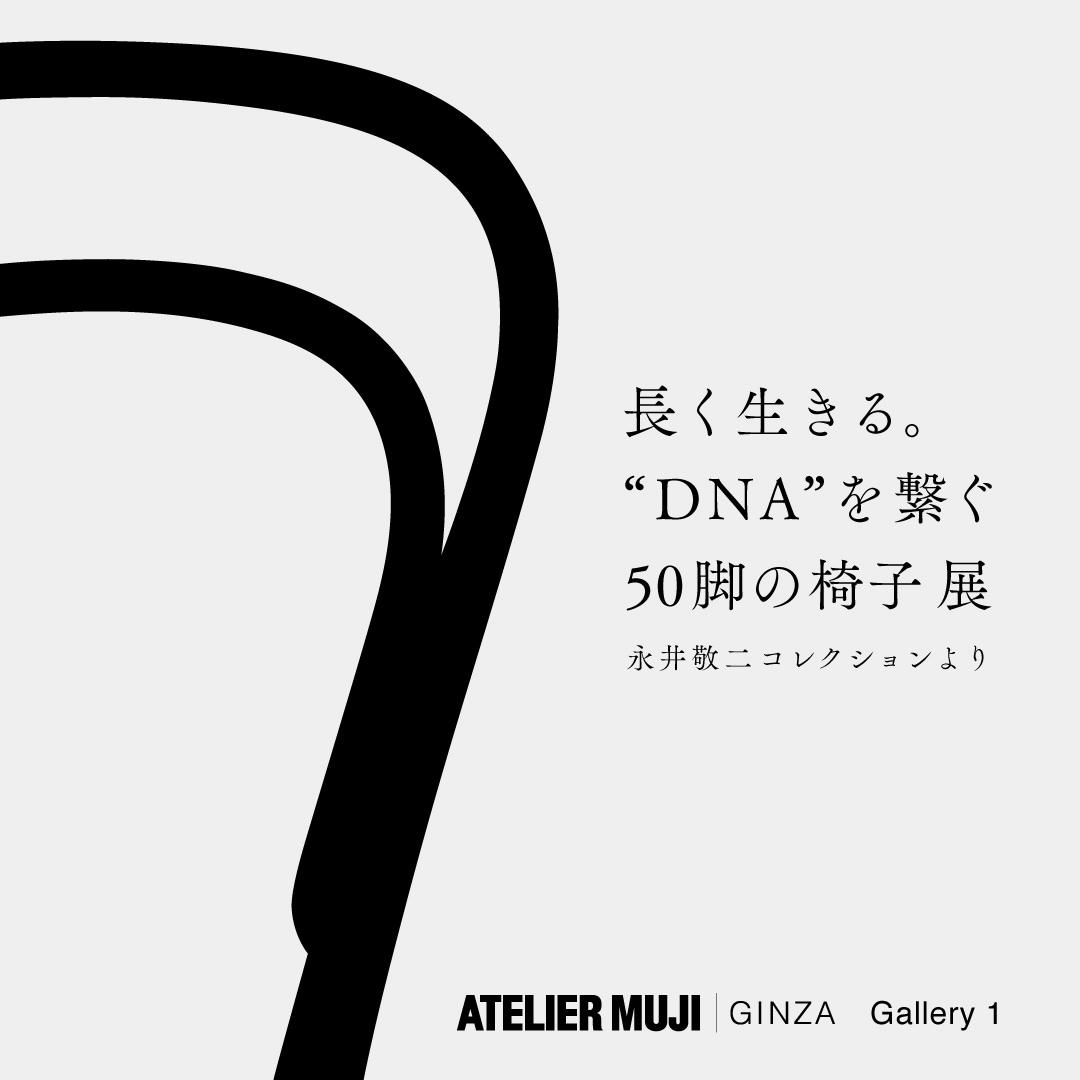 """キービジュアル画像:7月28日(金)からGallery1にて「長く生きる。""""DNA""""を繋ぐ50脚の椅子」展がはじまります 6F ATELIER MUJI GINZA"""
