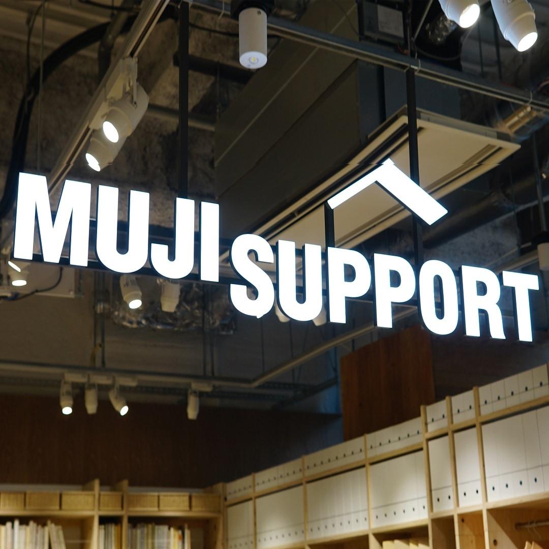 キービジュアル画像:週間MUJI SUPPORT#01|インテリアアドバイザー
