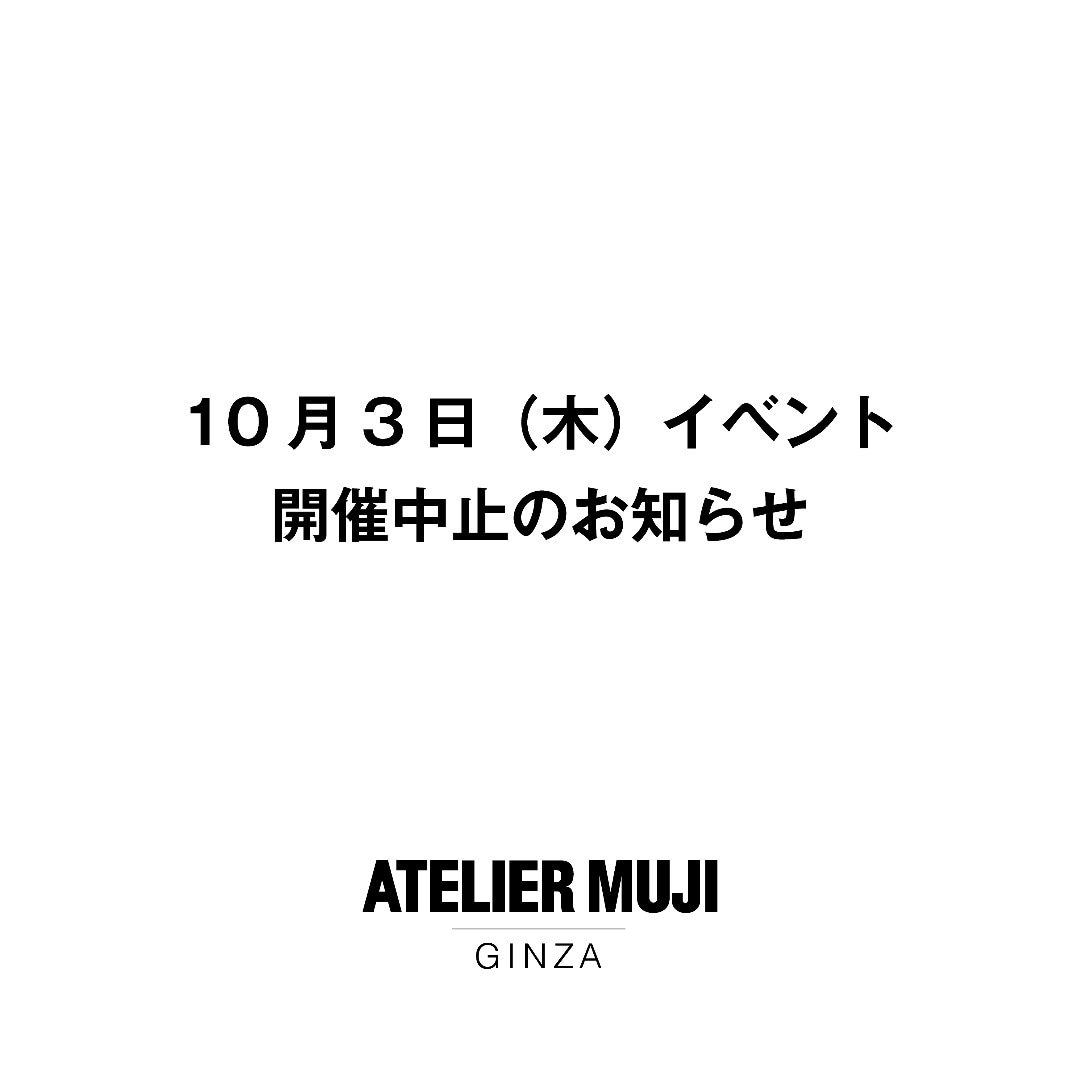 キービジュアル画像:イベント開催中止のお知らせ|6F ATELIER MUJI GINZA