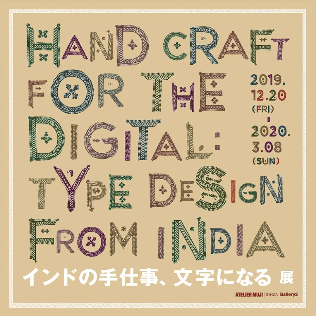 キービジュアル画像:12月20日(金)より「インドの手仕事、文字になる」展を開催します|6F ATELIER MUJI GINZA