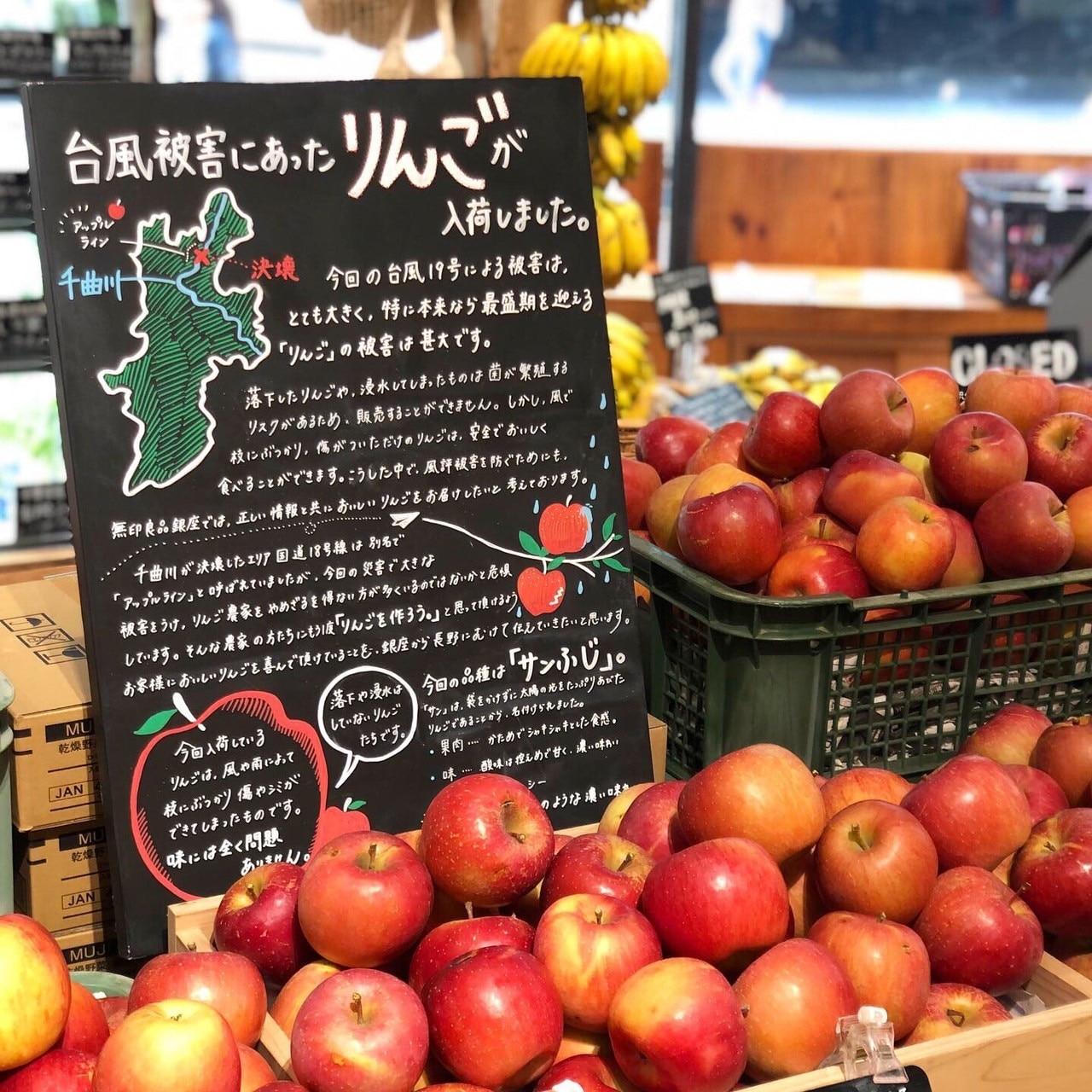 キービジュアル画像:台風で傷はついたけど味はおいしい 長野県産りんご -1F食品売場-