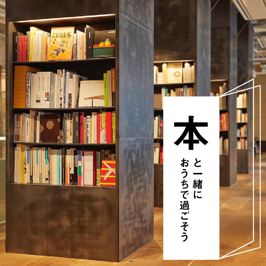 stayhome_with_books.jpg