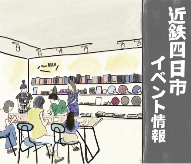 【近鉄四日市】イベント