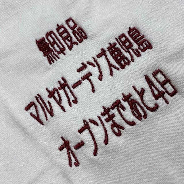 【無印良品マルヤガーデンズ鹿児島】刺繍できます!|オープンまであと4日!