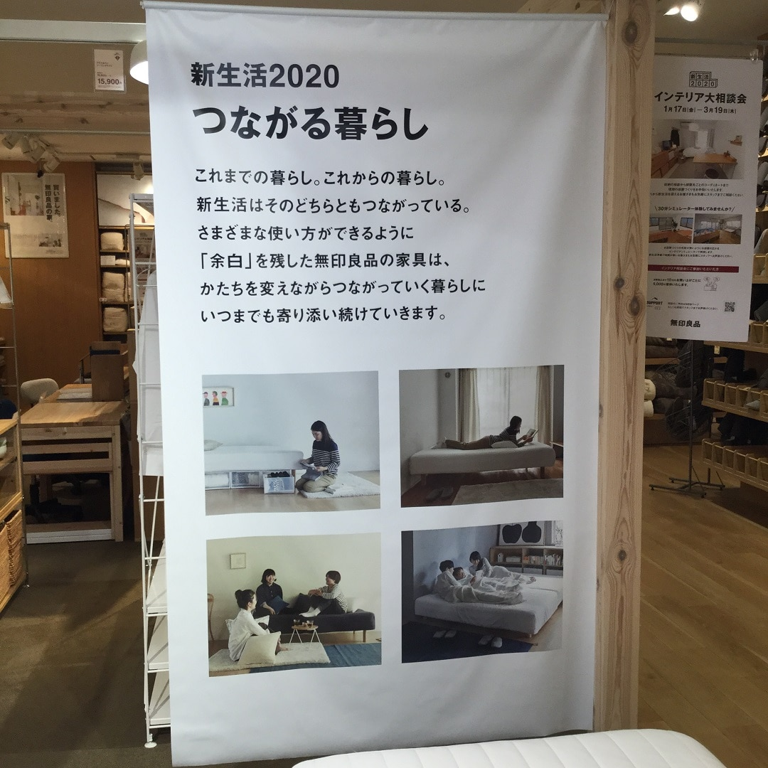 【アミュプラザ長崎】新生活に向けて『暮らしの基本セット』