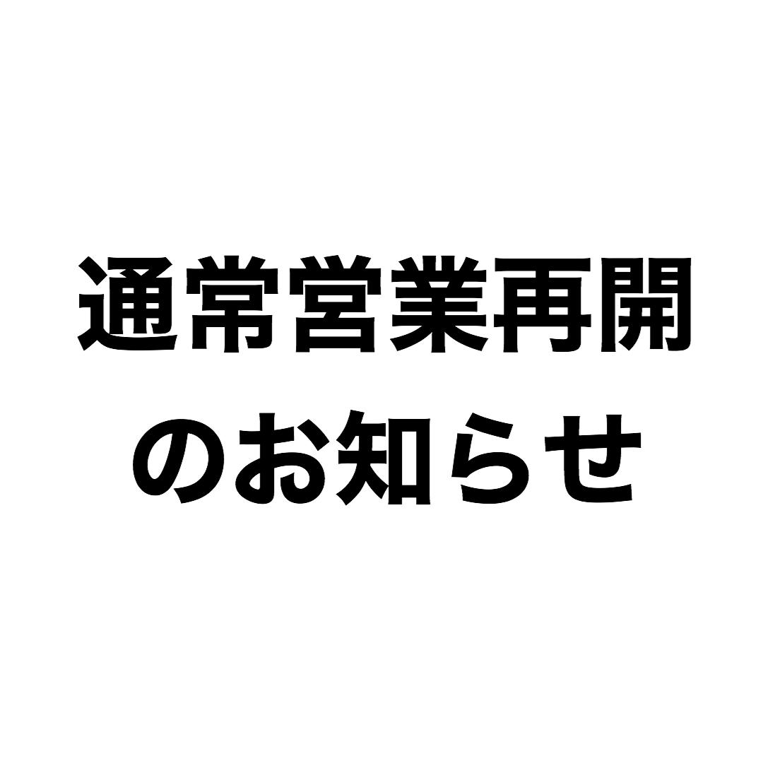 【豊田T-FACE】 通常営業再開のお知らせ