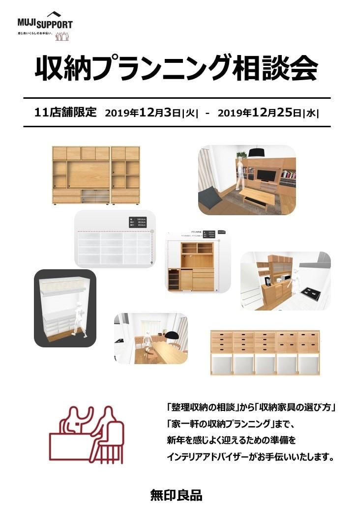 キービジュアル画像:【京都BAL】「収納プランニング相談会」|11店舗合同企画