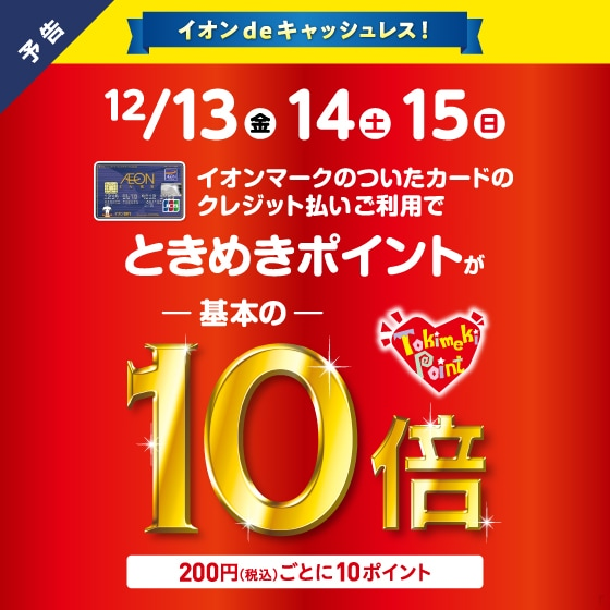 キービジュアル画像:【イオンモール日吉津】基本の10倍!ときめきポイント10倍キャンペーンのお知らせ