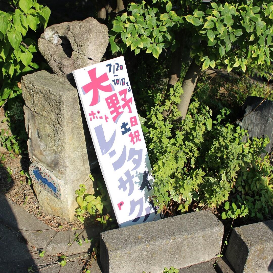 キービジュアル画像:自転車でめぐる大野町|Found BAY