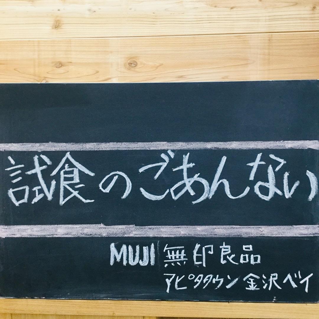 キービジュアル画像:【アピタタウン金沢ベイ】ひとくちウエハース 試食のご案内