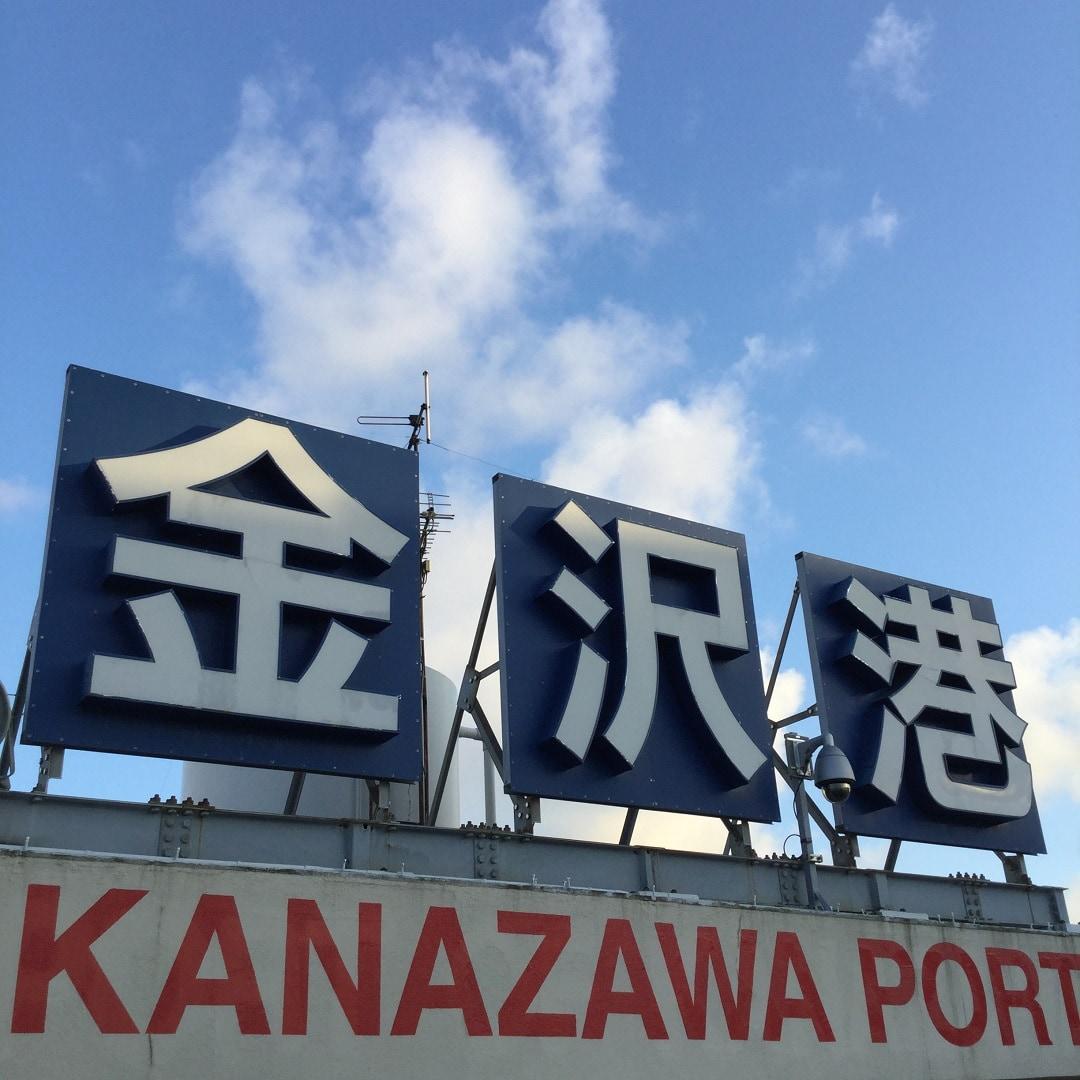 キービジュアル画像:金沢港|Found BAY