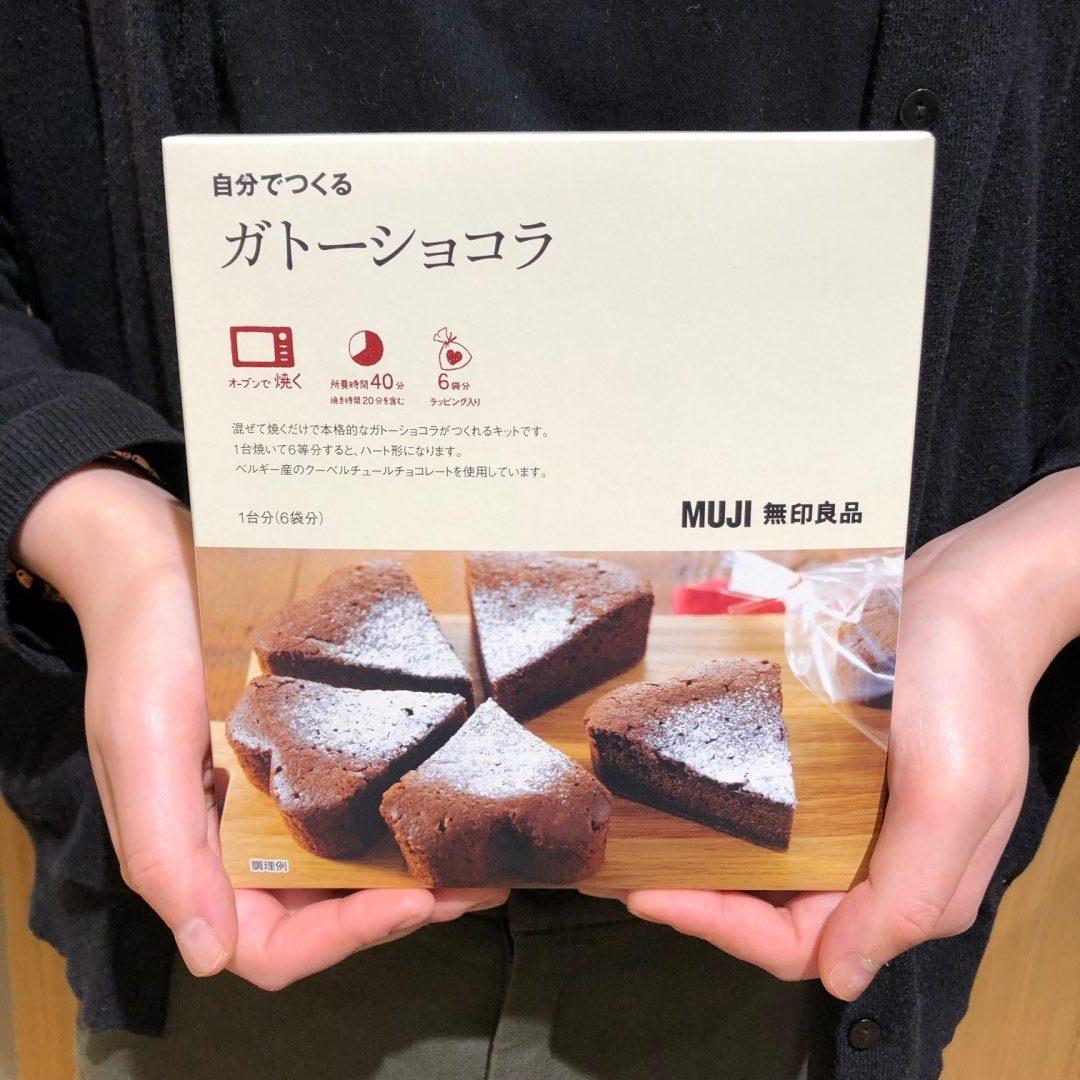 キービジュアル画像:【ゼスト御池】自分でつくるガトーショコラを作ってみました。