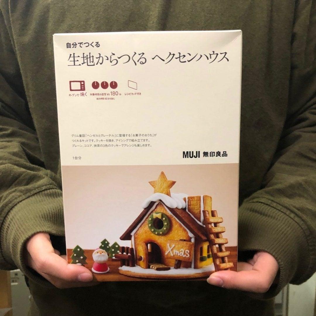 キービジュアル画像:【ゼスト御池】生地からつくるヘクセンハウスを作ってみました。