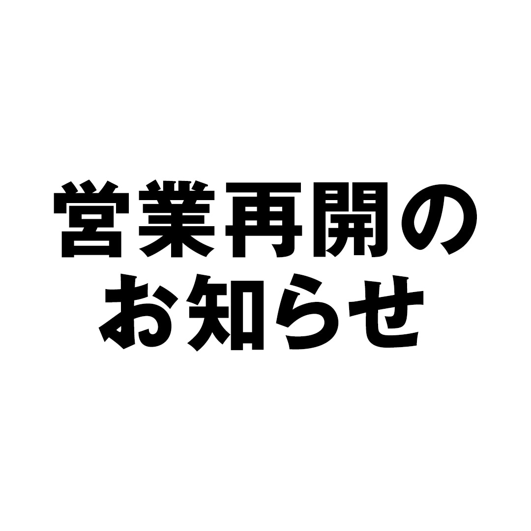 【イオンモールいわき小名浜】営業再開のお知らせ