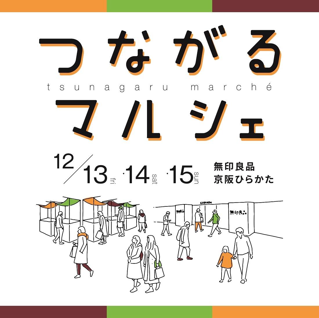キービジュアル画像:【京阪ひらかた】第4回つながるマルシェ