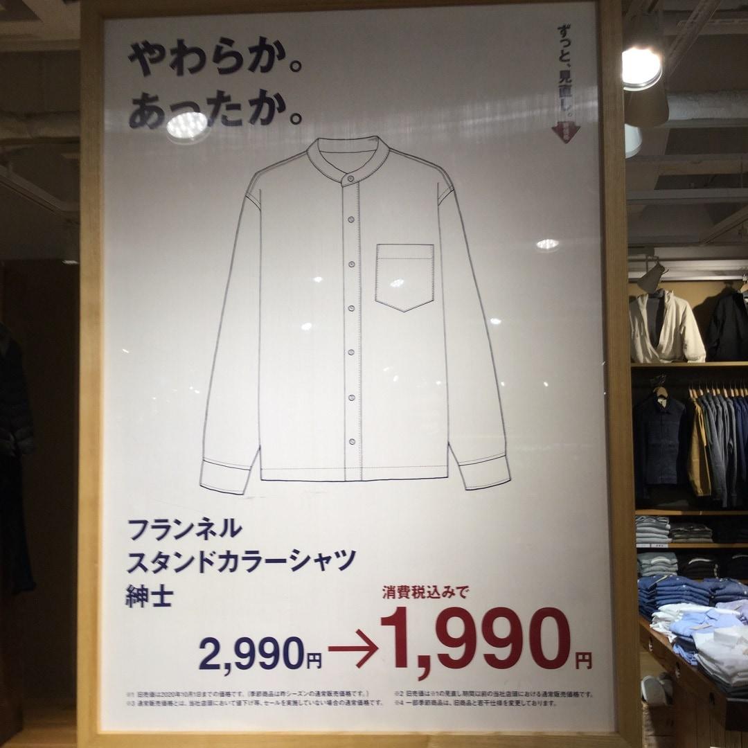 【MUJIキャナルシティ博多】フランネルスタンドカラーシャツ|ずっと、見直し