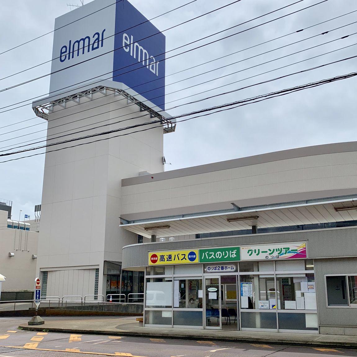 エルマールのバスセンター