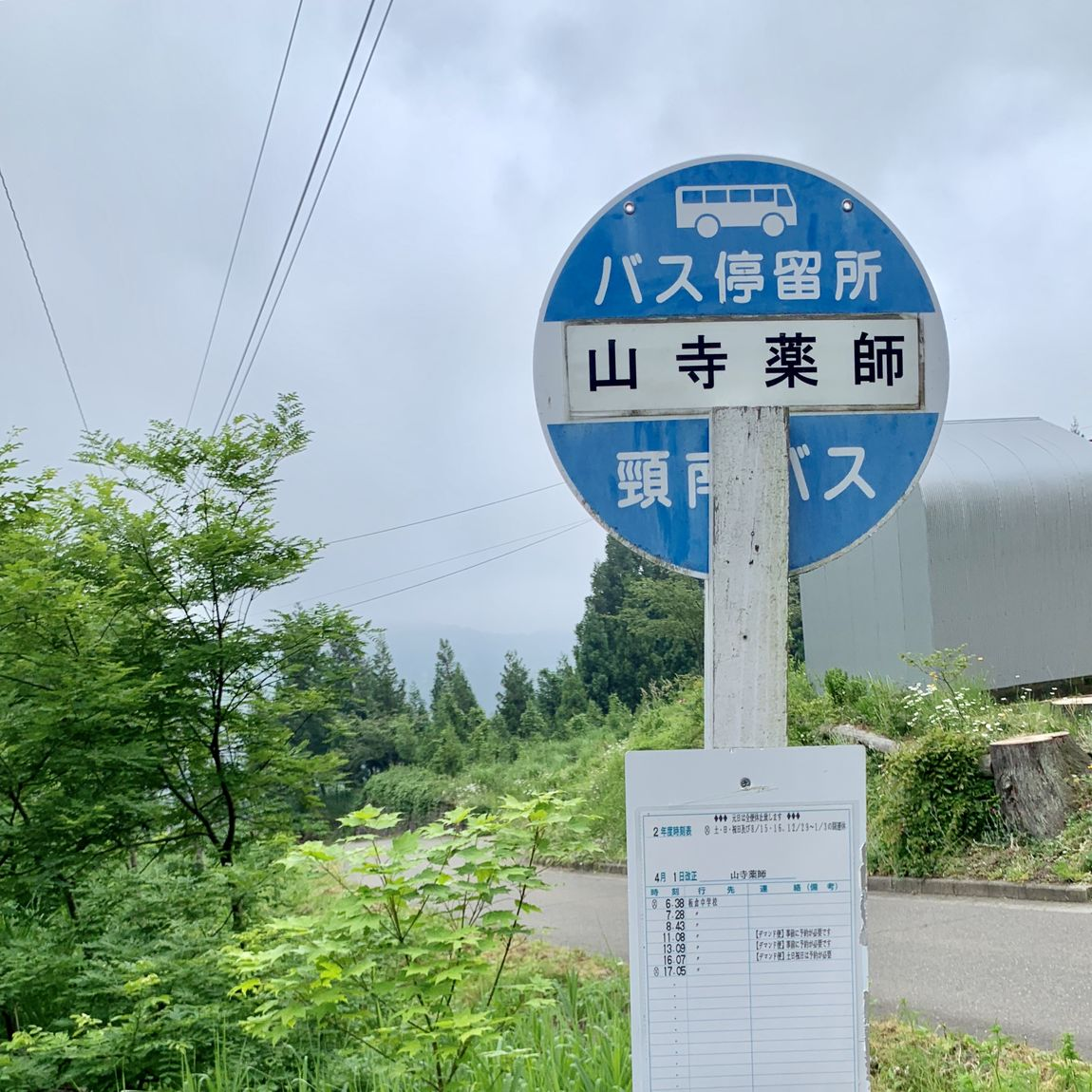 山寺薬師のバス停看板