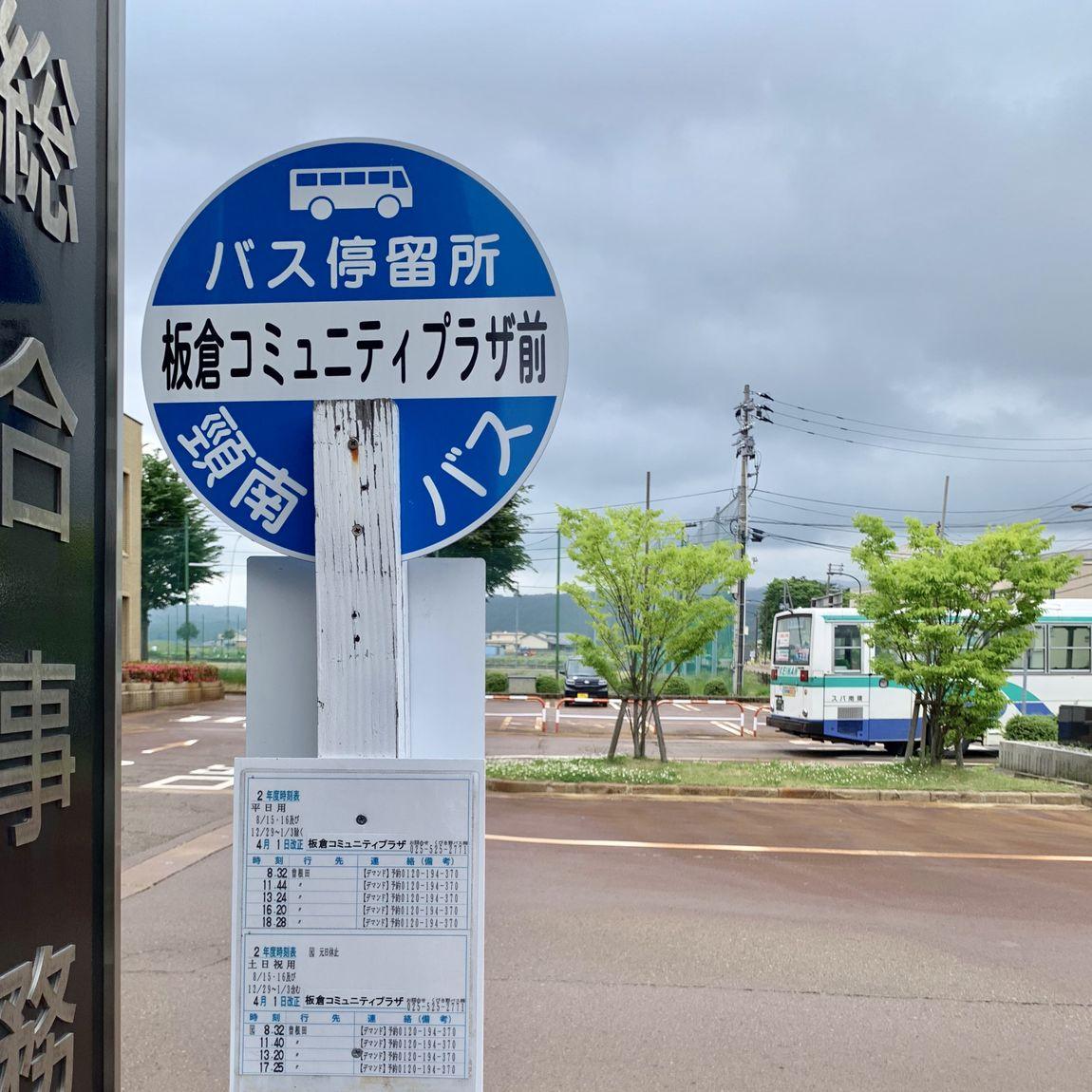 板倉コミュニティプラザ前のバス停