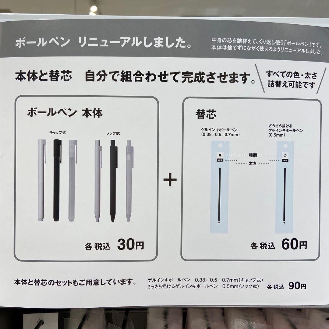 【木の葉モール橋本】ゲルインキボールペン