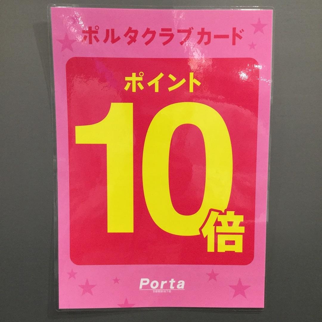 【MUJI com京都ポルタ】ポルタポイント10倍開催されます。