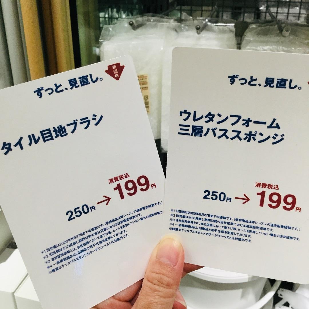 【MUJI com アトレ大森】今こそお掃除③