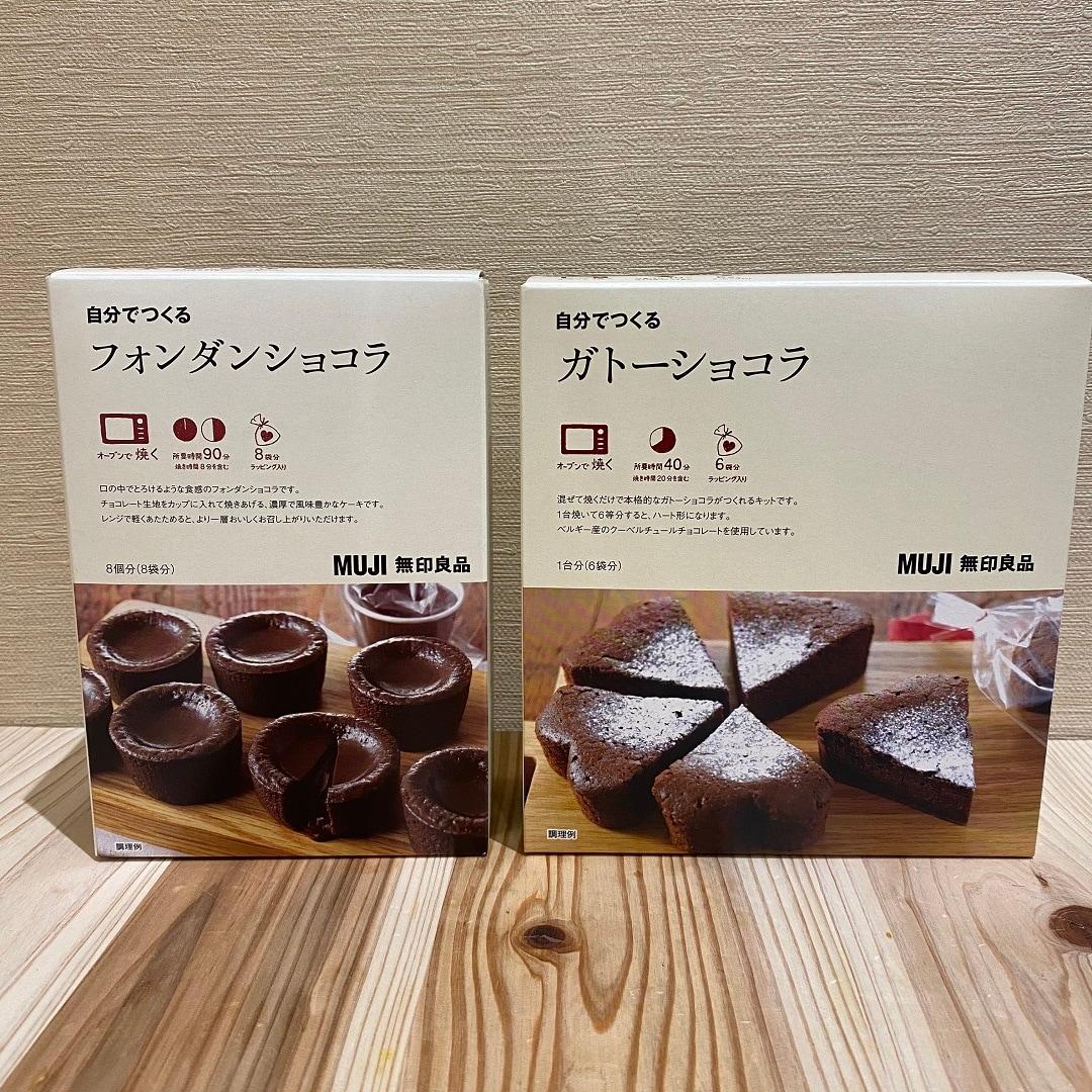 【イオンモール富士宮】バレンタインデーの準備はじめませんか。