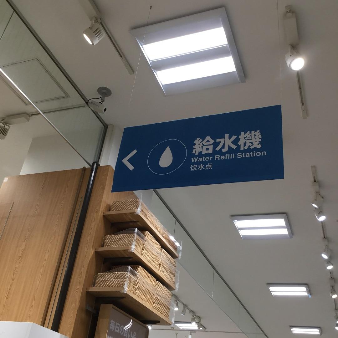 【イオンモール羽生】給水機サービスがはじまりました。