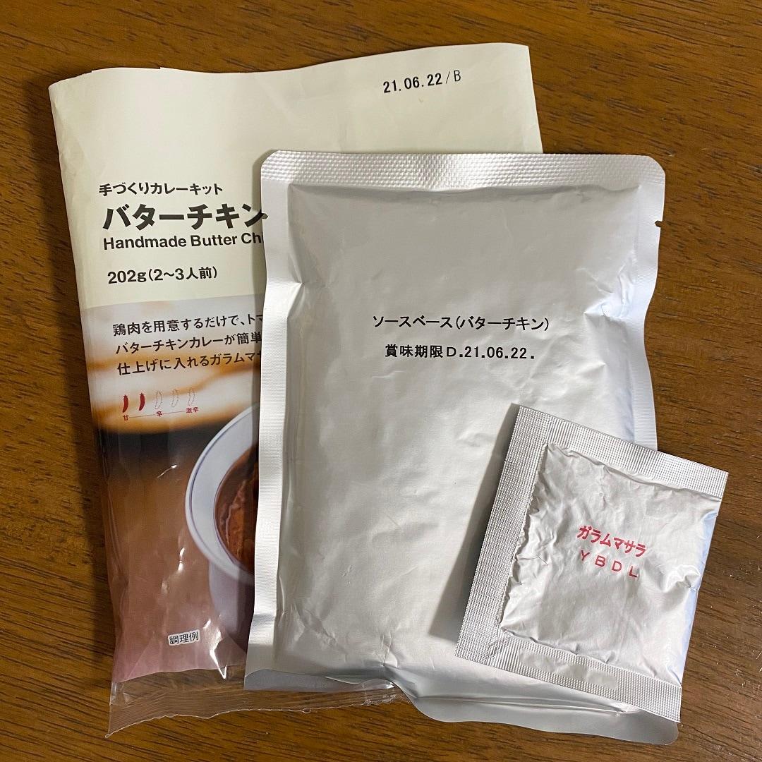 【イオンスタイル河辺】カレー2種