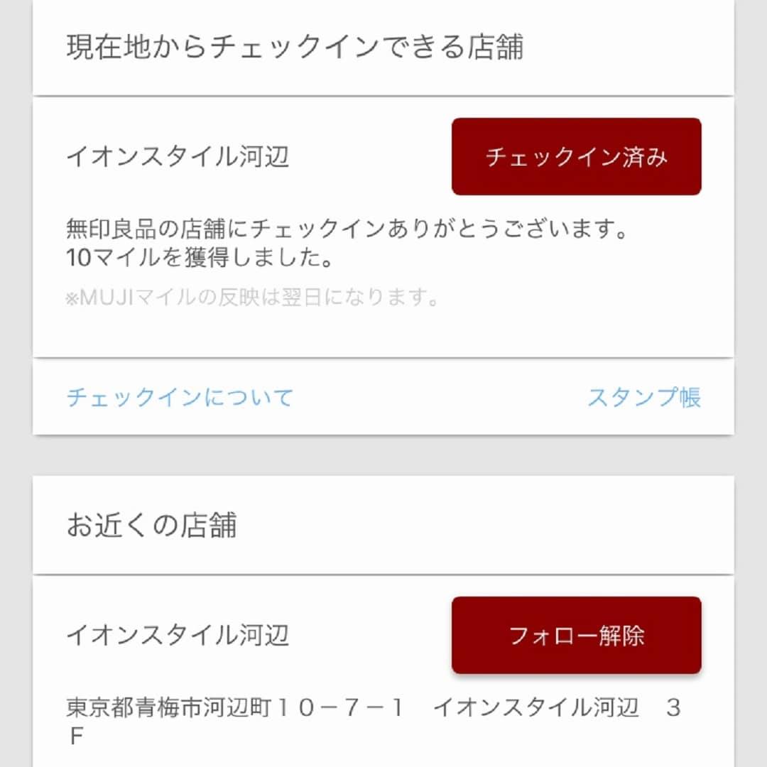 【イオンスタイル河辺】アプリのフォロー画面