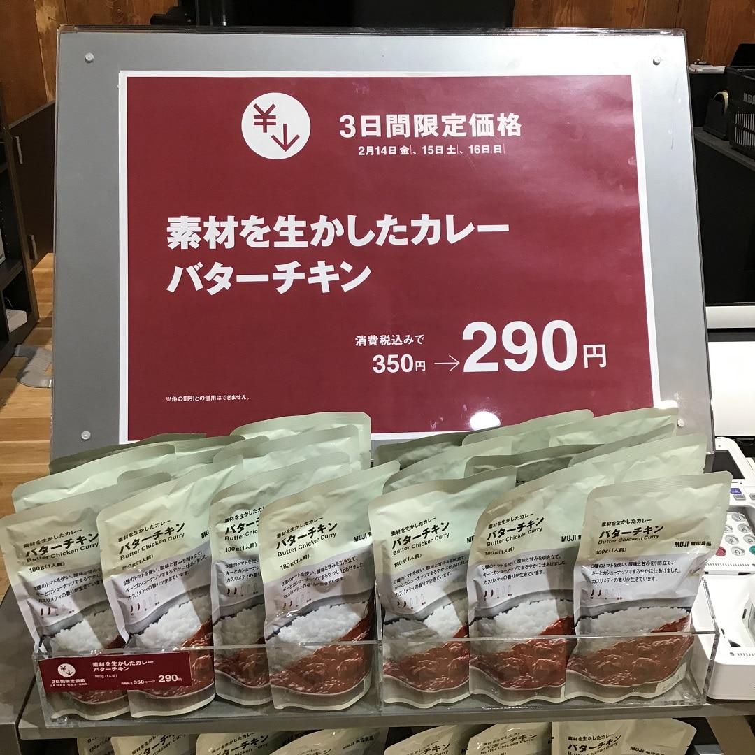 【イオンスタイル河辺】バターチキンカレー価格施策