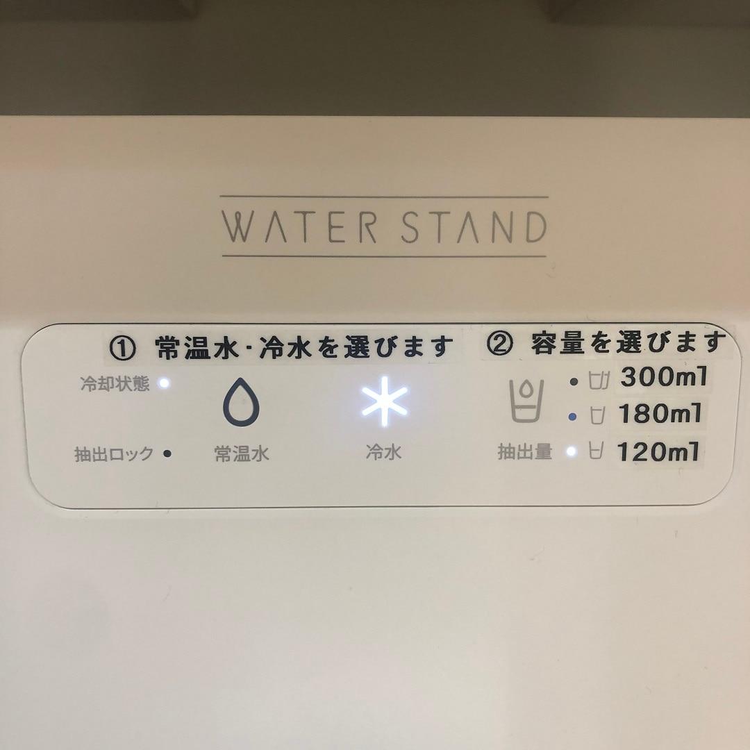 【イオンスタイル河辺】給水機操作①