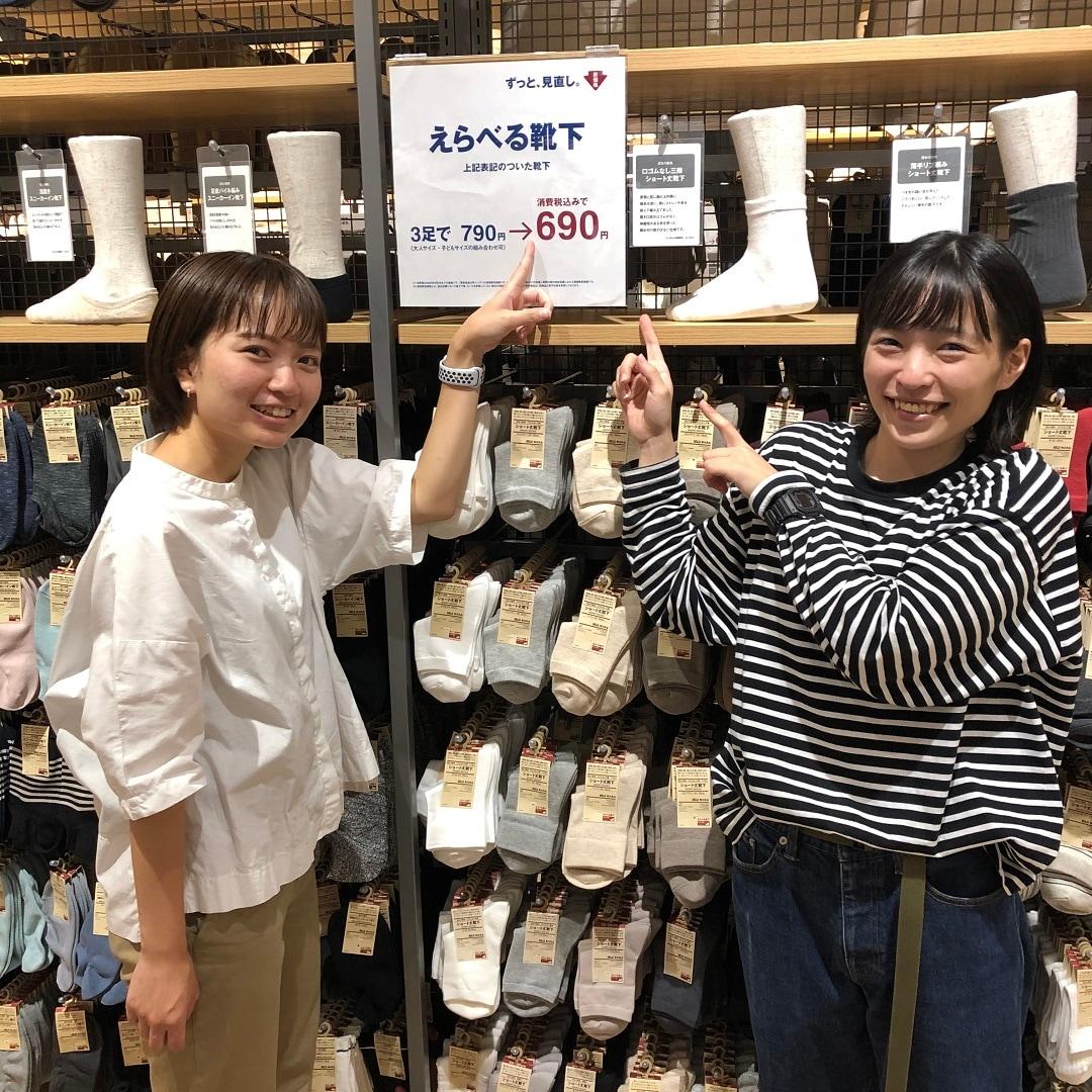 【イオンスタイル河辺】靴下690円