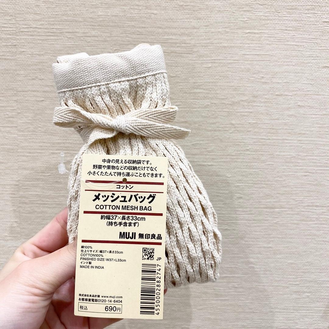 【イオンスタイル河辺】コットンメッシュバッグ
