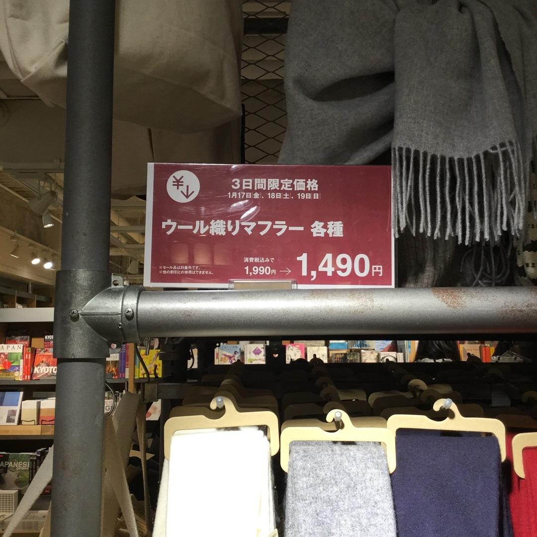 【MUJIキャナルシティ博多】ウール織マフラーPOP